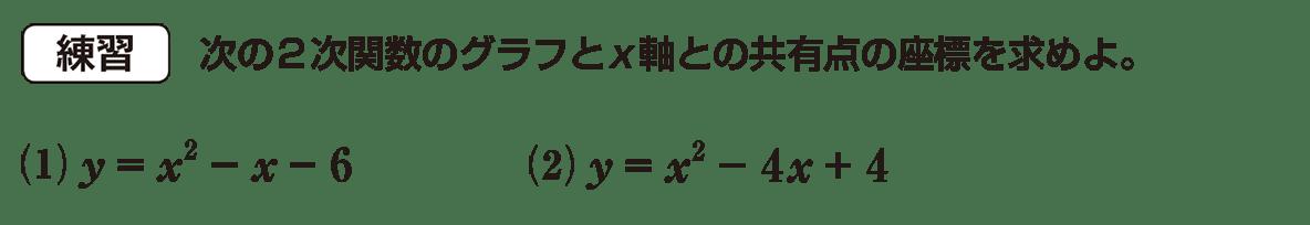 高校数学Ⅰ 2次関数31 例題