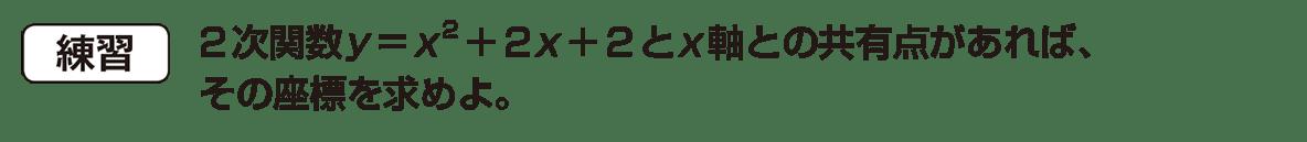 高校数学Ⅰ 2次関数32 練習