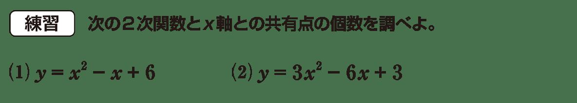 高校数学Ⅰ 2次関数33 練習