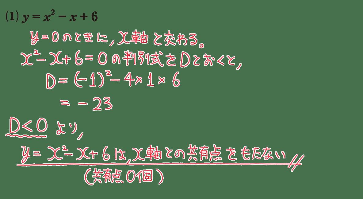 高校数学Ⅰ 2次関数33 練習(1)の答え