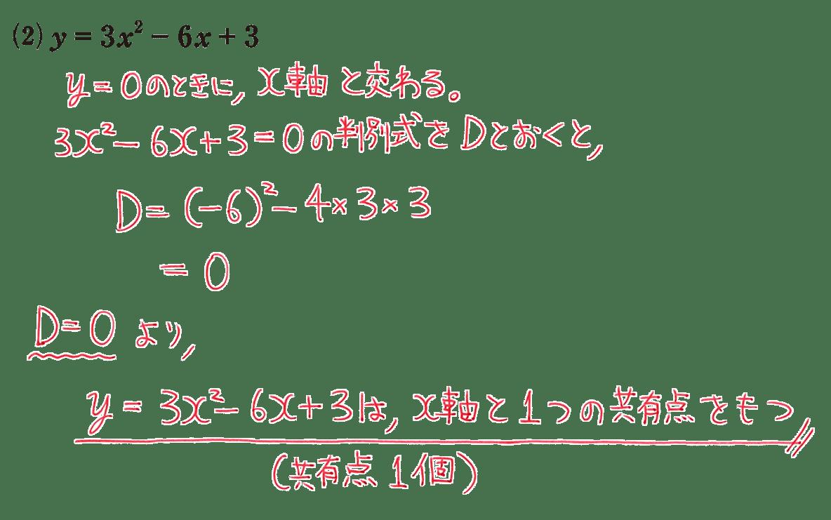 高校数学Ⅰ 2次関数33 練習(2)の答え