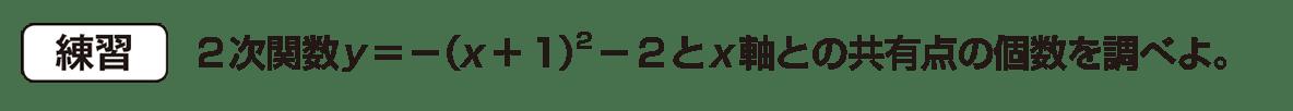 高校数学Ⅰ 2次関数34 練習