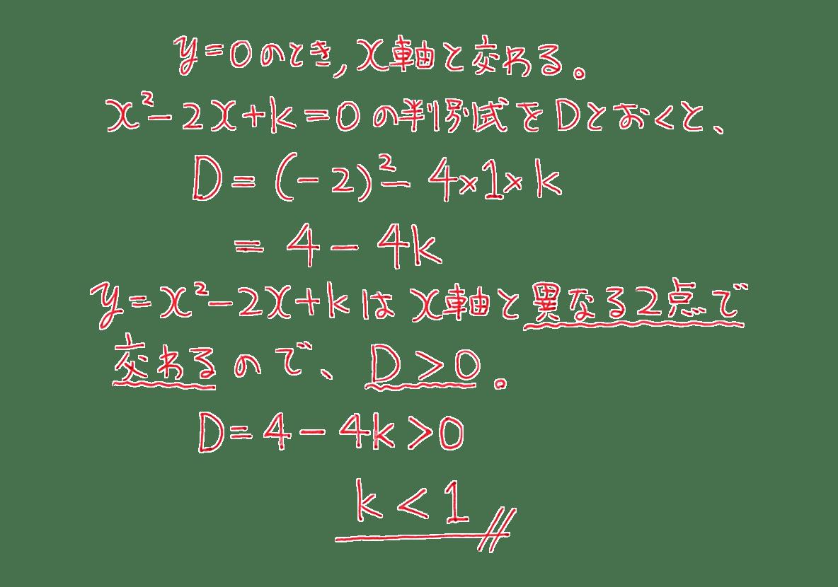 高校数学Ⅰ 2次関数35 例題の答え