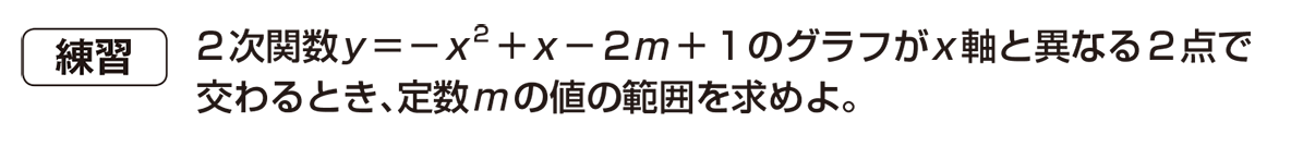 高校数学Ⅰ 2次関数35 練習