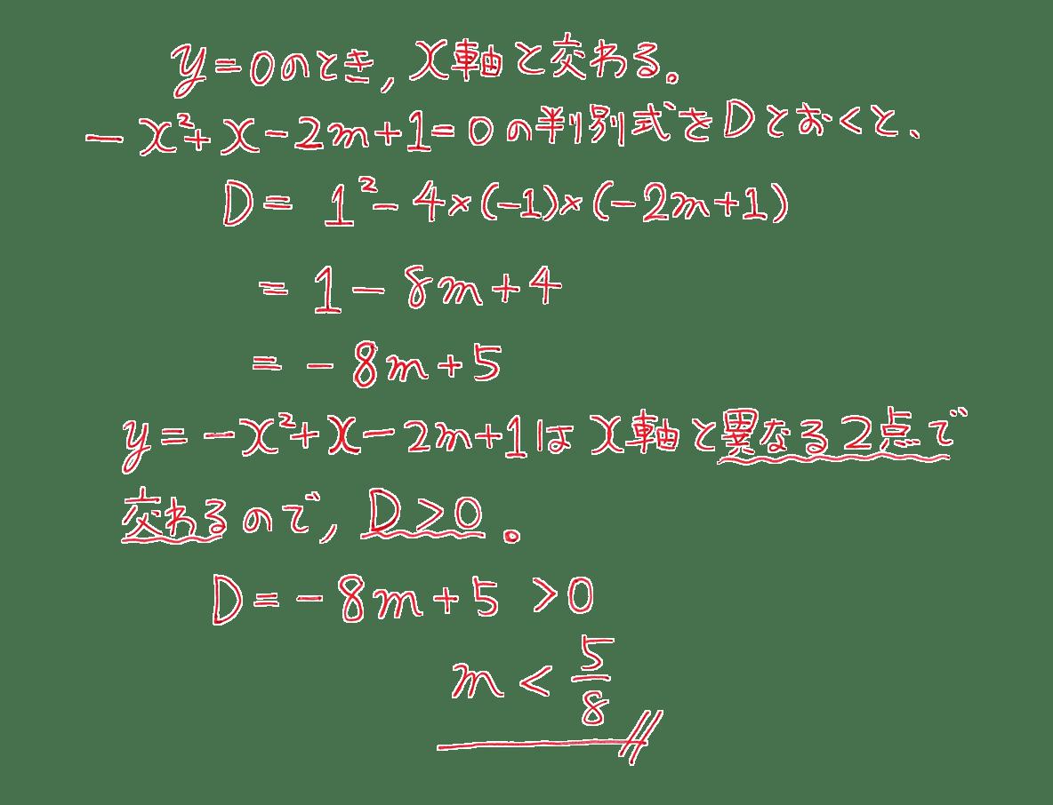 高校数学Ⅰ 2次関数35 練習の答え