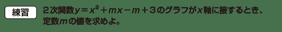 高校数学Ⅰ 2次関数36 練習