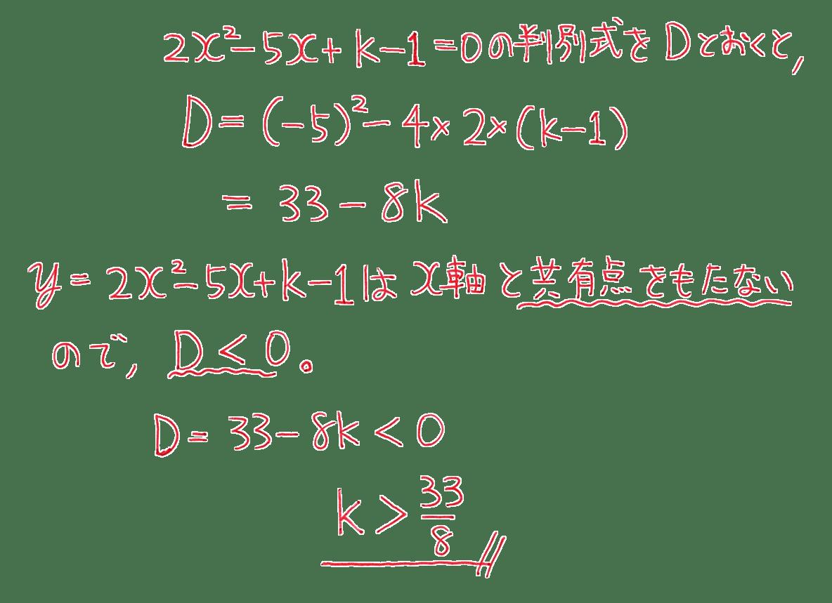 高校数学Ⅰ 2次関数37 例題の答え