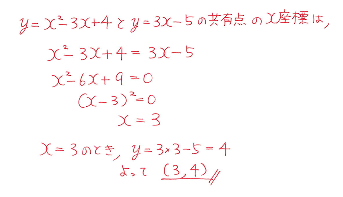 高校数学Ⅰ 2次関数38 練習の答え 下の枠で囲まれたグラフの部分のぞく