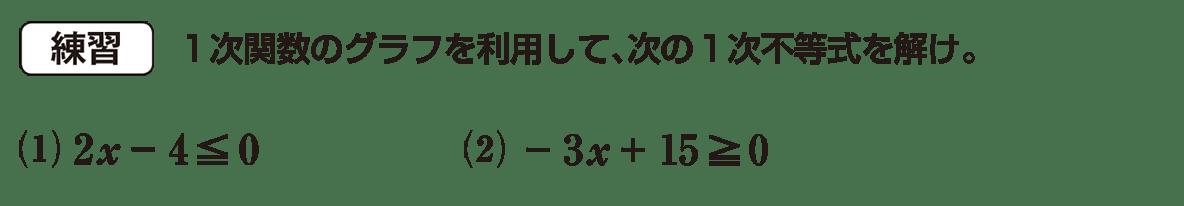 高校数学Ⅰ 2次関数39 練習