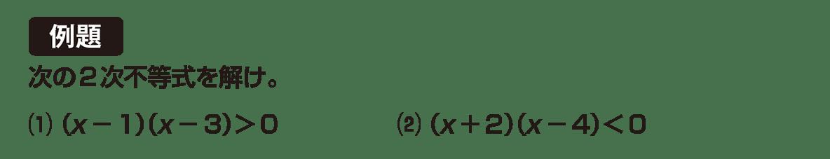 高校数学Ⅰ 2次関数40 例題