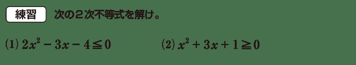 高校数学Ⅰ 2次関数42 練習