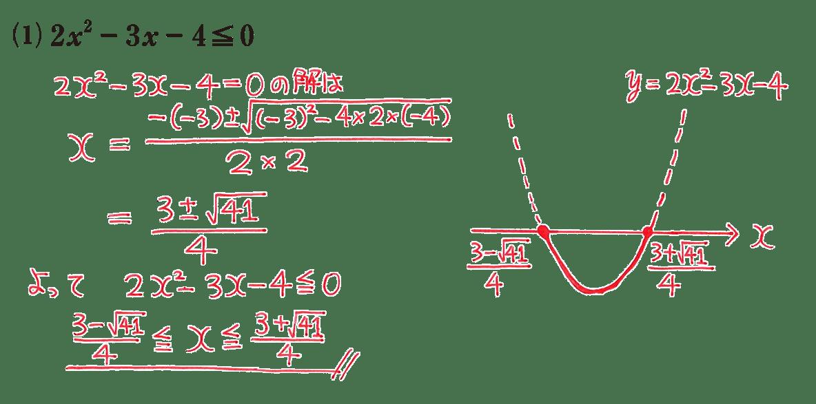 高校数学Ⅰ 2次関数42 練習(1)の答え