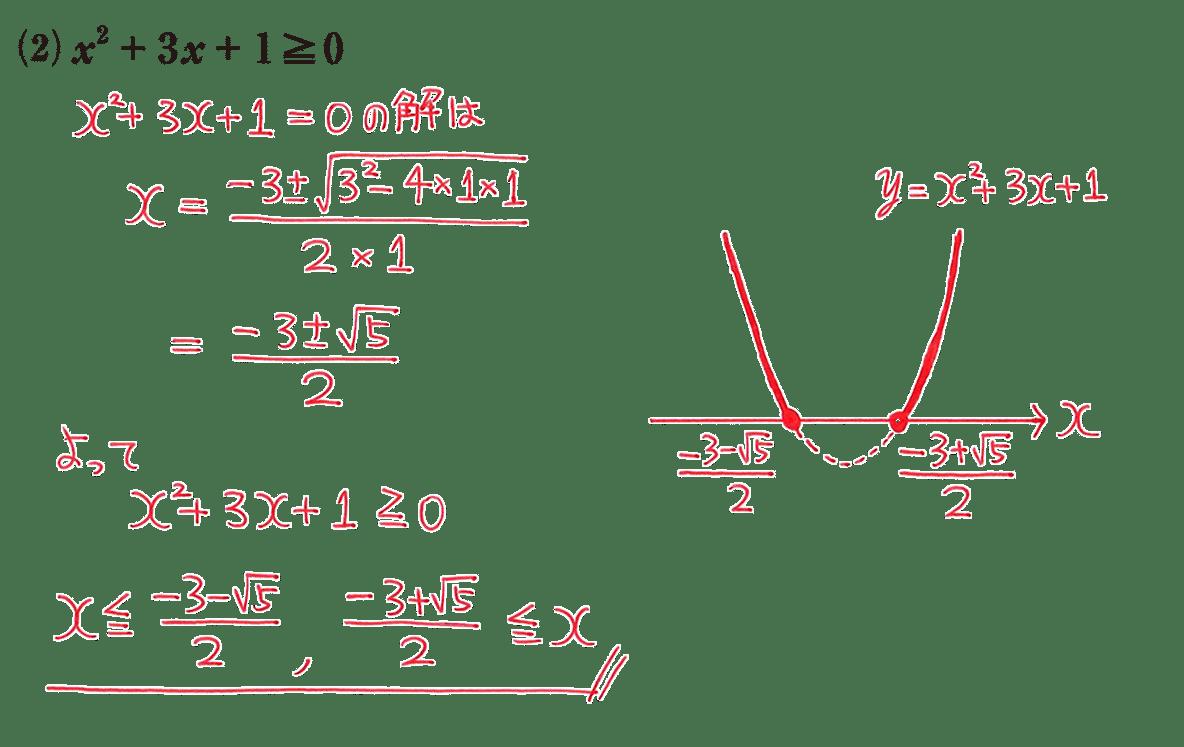 高校数学Ⅰ 2次関数42 練習(2)の答え