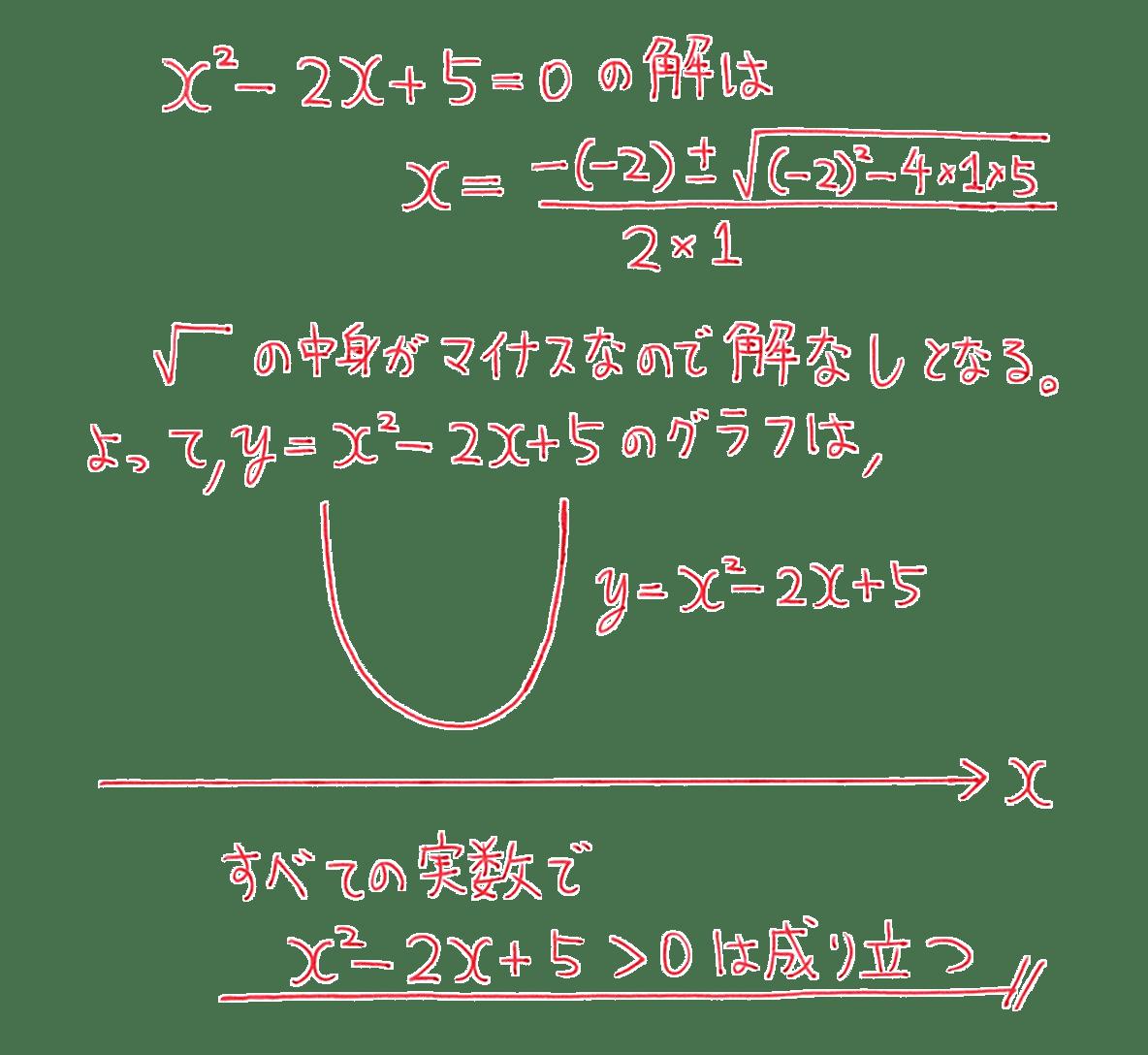 高校数学Ⅰ 2次関数45 例題の答え