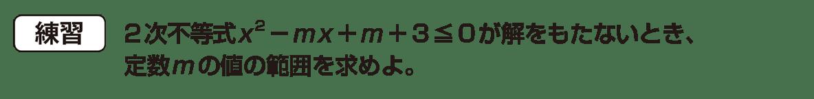 高校数学Ⅰ 2次関数46 練習