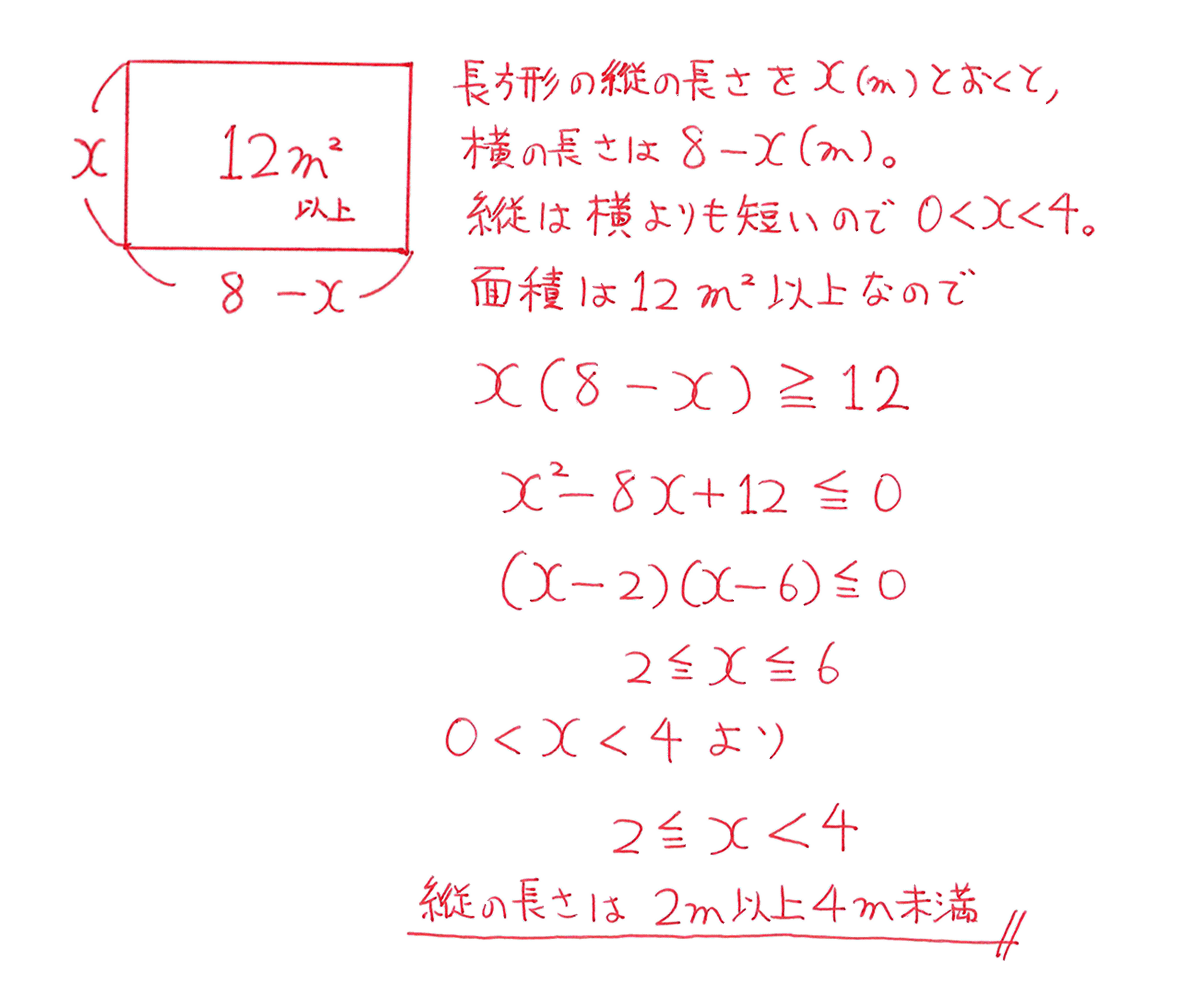 高校数学Ⅰ 2次関数48 例題の答え