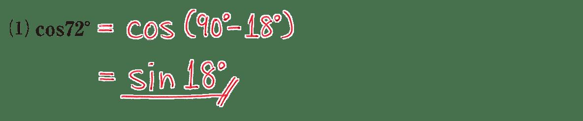高校数学Ⅰ 三角比10 練習(1)の答え