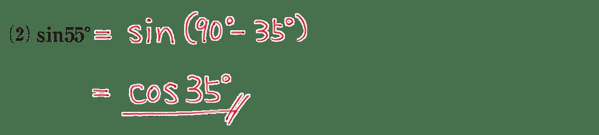 高校数学Ⅰ 三角比10 練習(2)の答え
