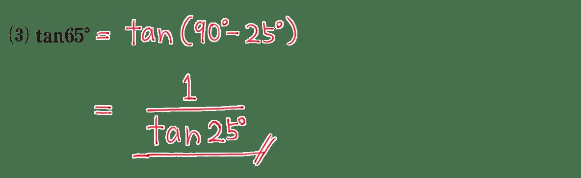 高校数学Ⅰ 三角比10 練習(3)の答え