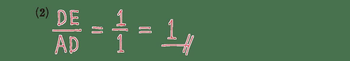 高校数学Ⅰ 三角比1 例題(2)の答え