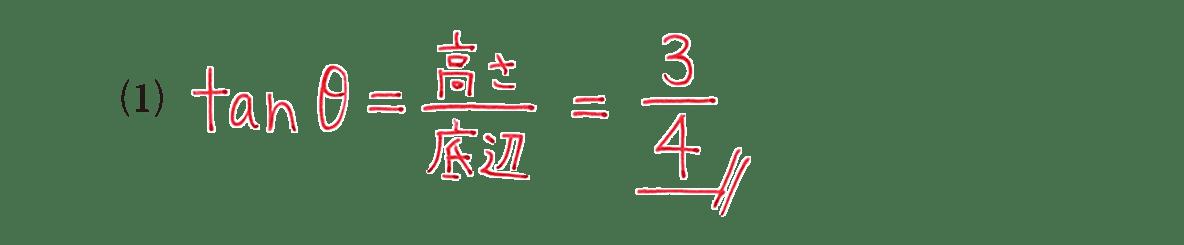 高校数学Ⅰ 三角比2 例題(1)の答え