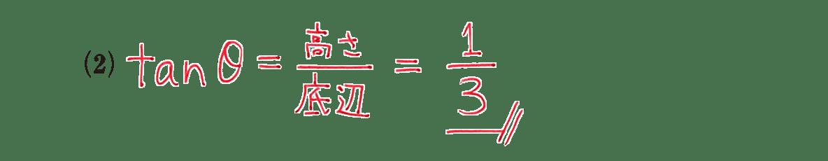 高校数学Ⅰ 三角比2 例題(2)の答え