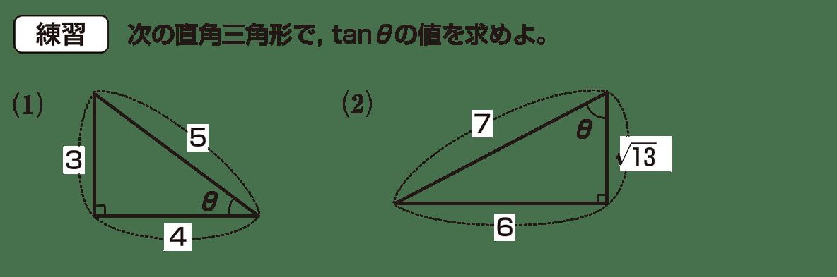 高校数学Ⅰ 三角比2 練習