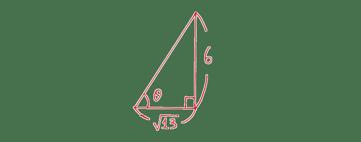 高校数学Ⅰ 三角比2 練習(2)の答え 三角形の図
