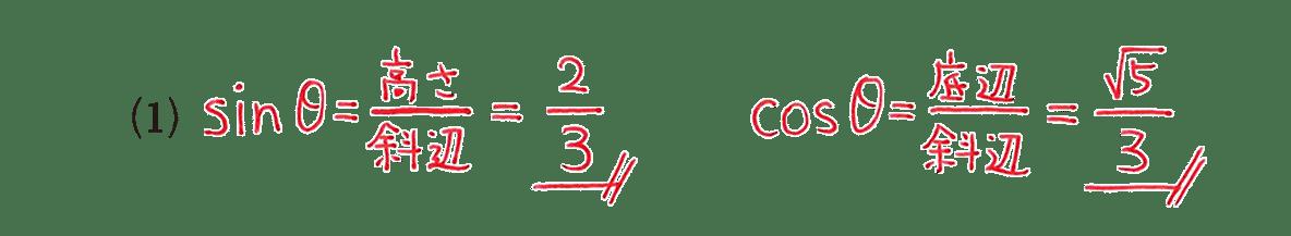 高校数学Ⅰ 三角比3 例題(1)の答え