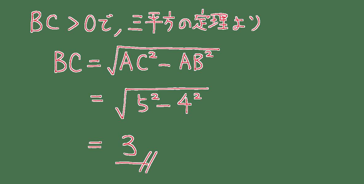 高校数学Ⅰ 三角比6 練習の答え 5行目以降