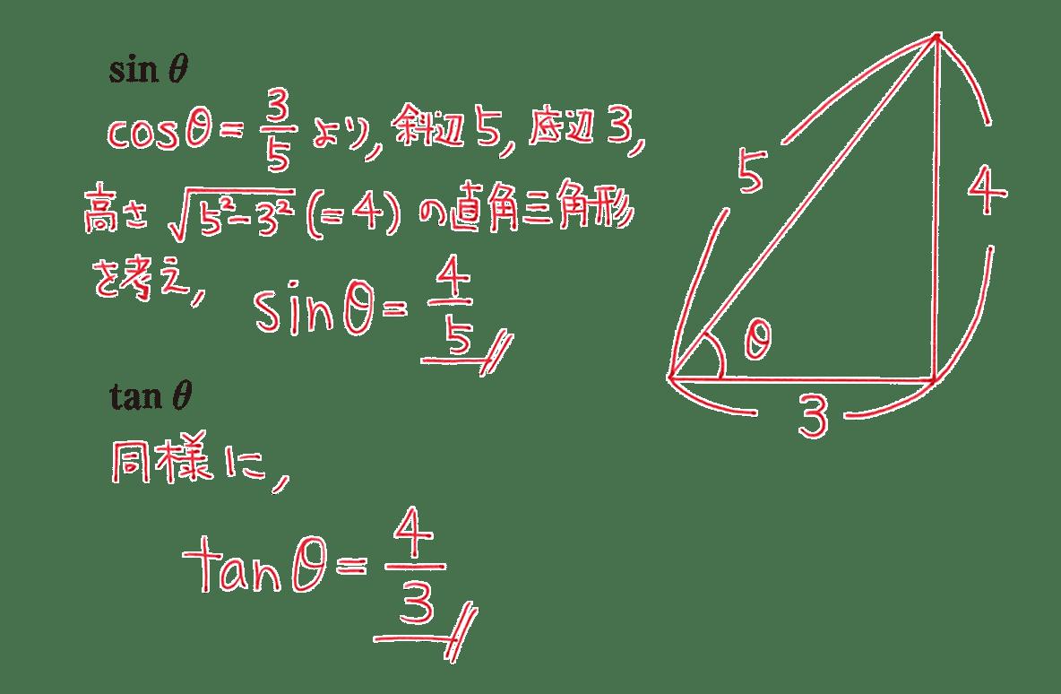 高校数学Ⅰ 三角比8 例題の答え