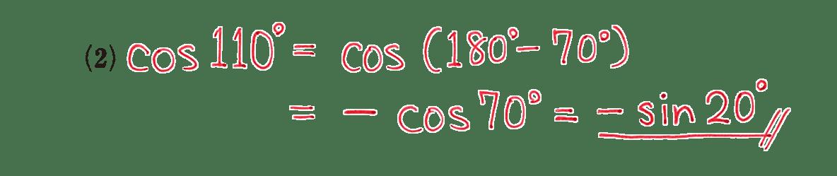 高校数学Ⅰ 三角比13 例題(2)の答え 要修正