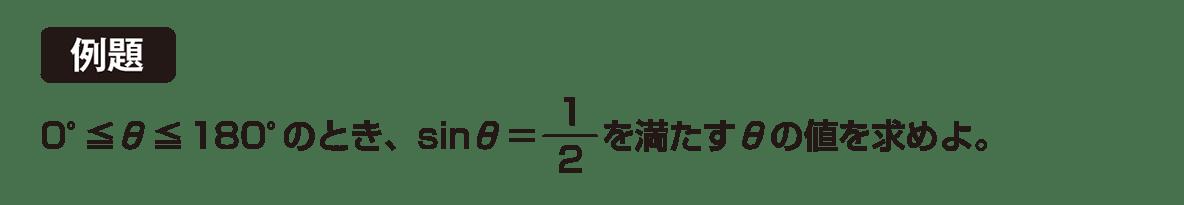 高校数学Ⅰ 三角比14 例題