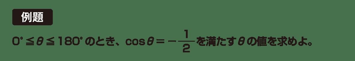 高校数学Ⅰ 三角比15 例題