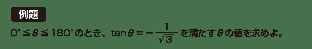 高校数学Ⅰ 三角比16 例題