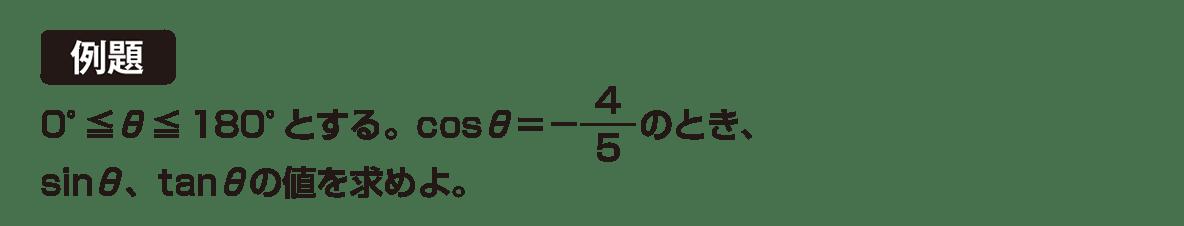 高校数学Ⅰ 三角比17 例題