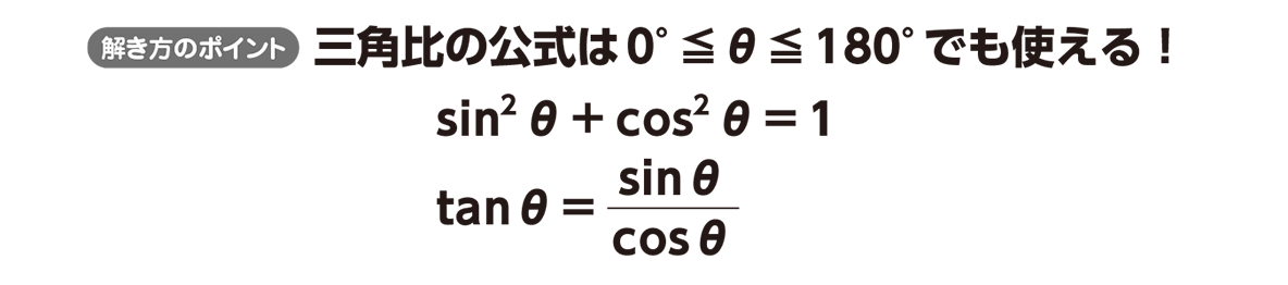 高校数学Ⅰ 三角比18 ポイント