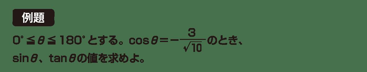 高校数学Ⅰ 三角比18 例題