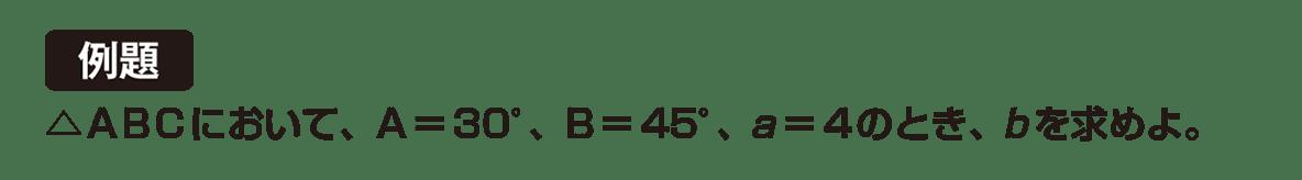 高校数学Ⅰ 三角比20 例題