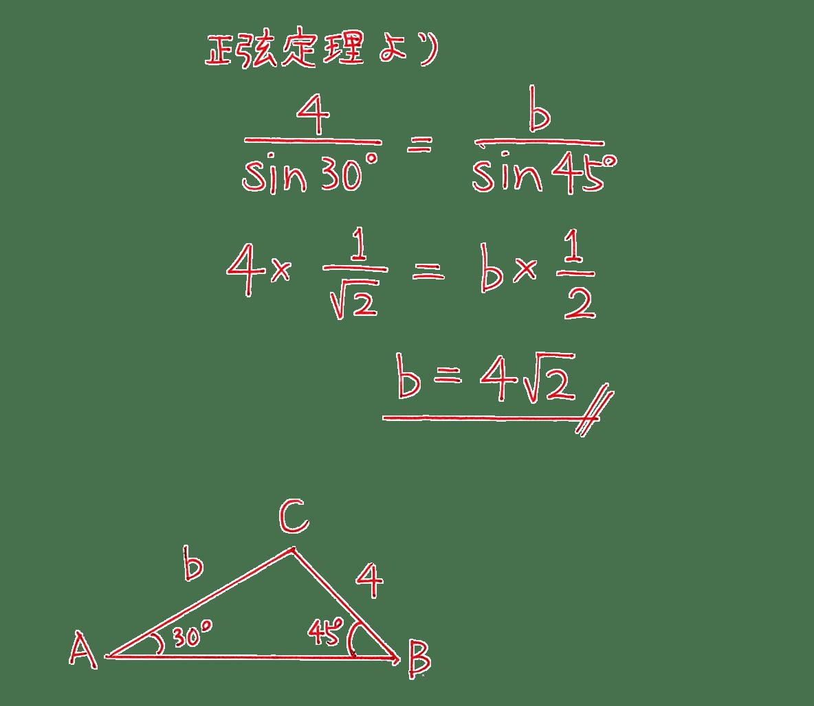 高校数学Ⅰ 三角比20 例題の答え