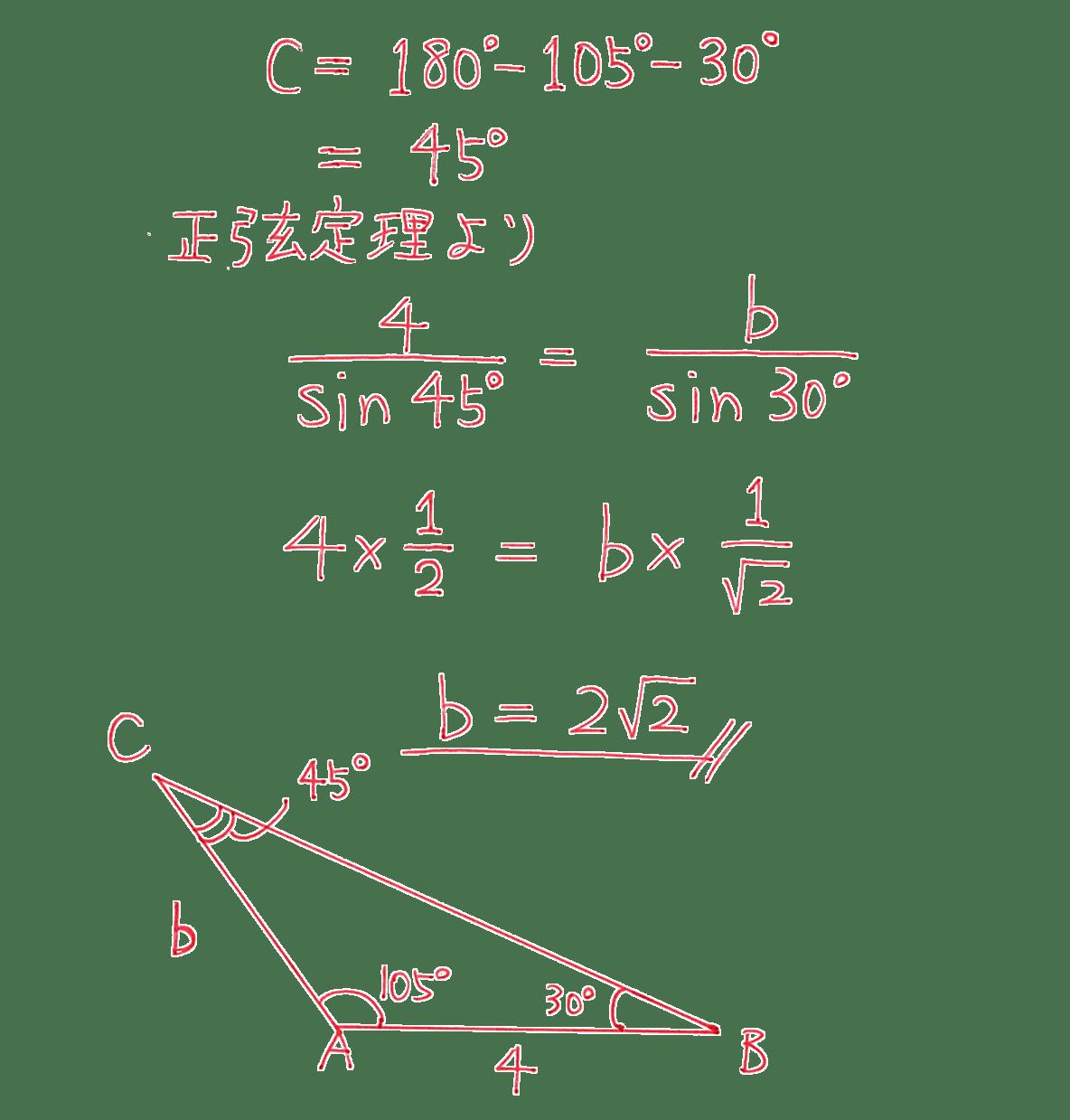 高校数学Ⅰ 三角比20 練習の答え