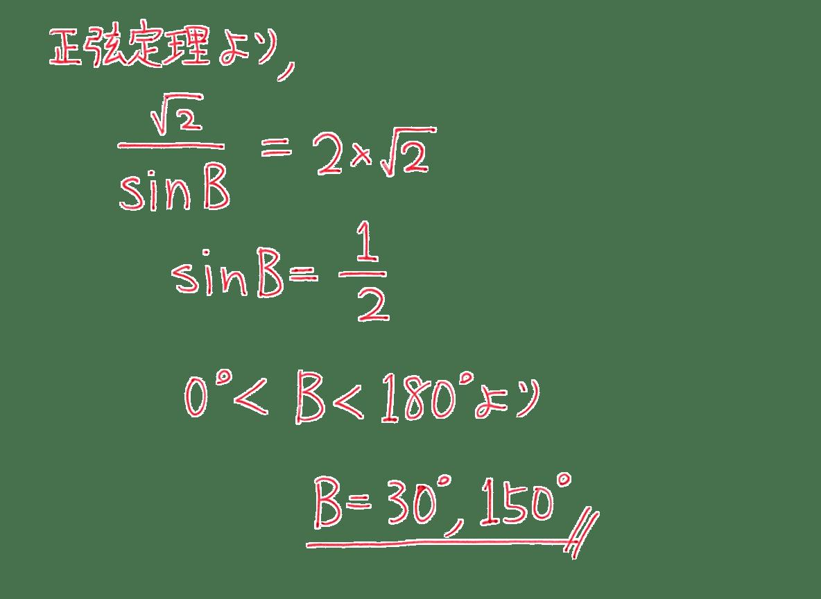 高校数学Ⅰ 三角比21 例題の答え