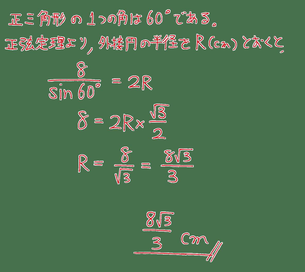 高校数学Ⅰ 三角比21 練習の答え