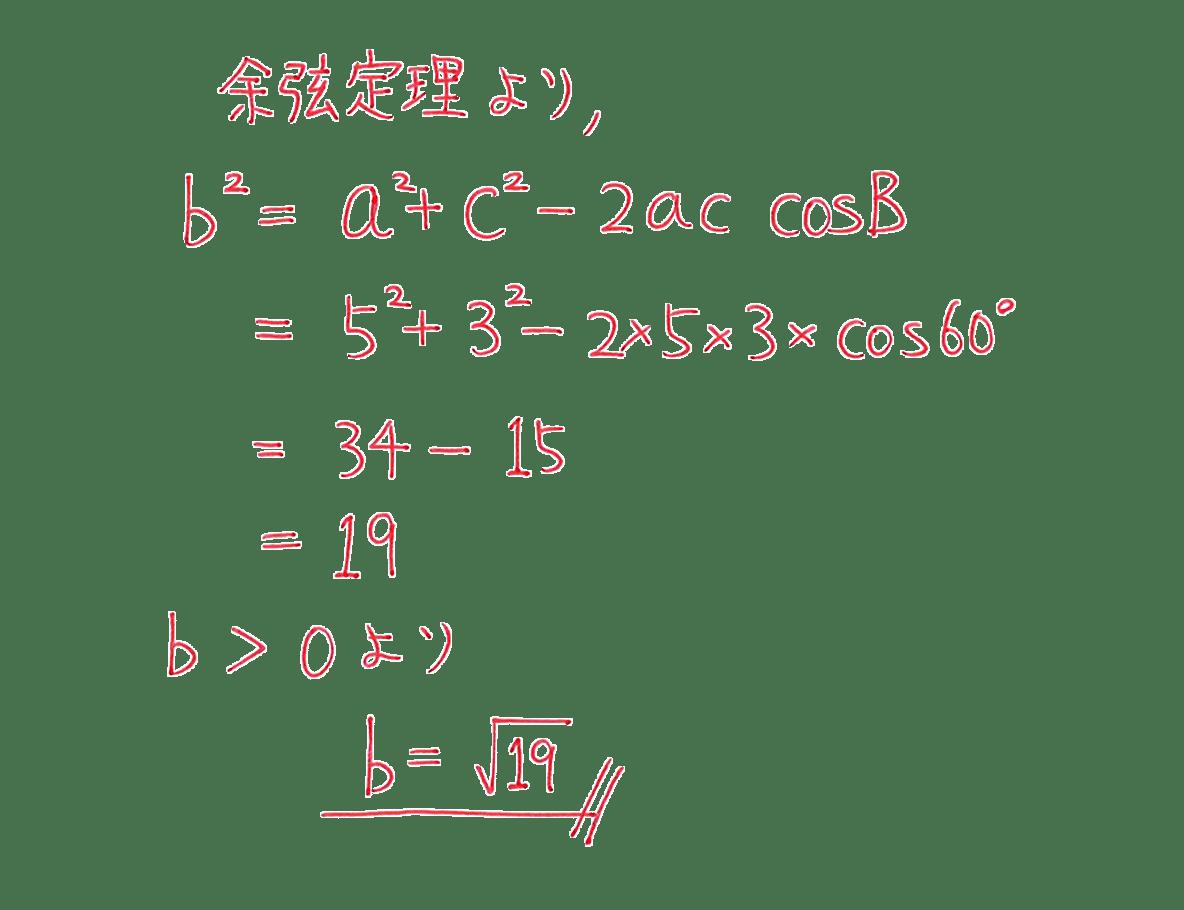 高校数学Ⅰ 三角比22 例題の答え