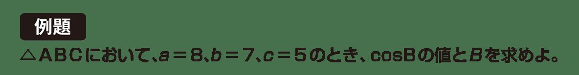 高校数学Ⅰ 三角比23 例題