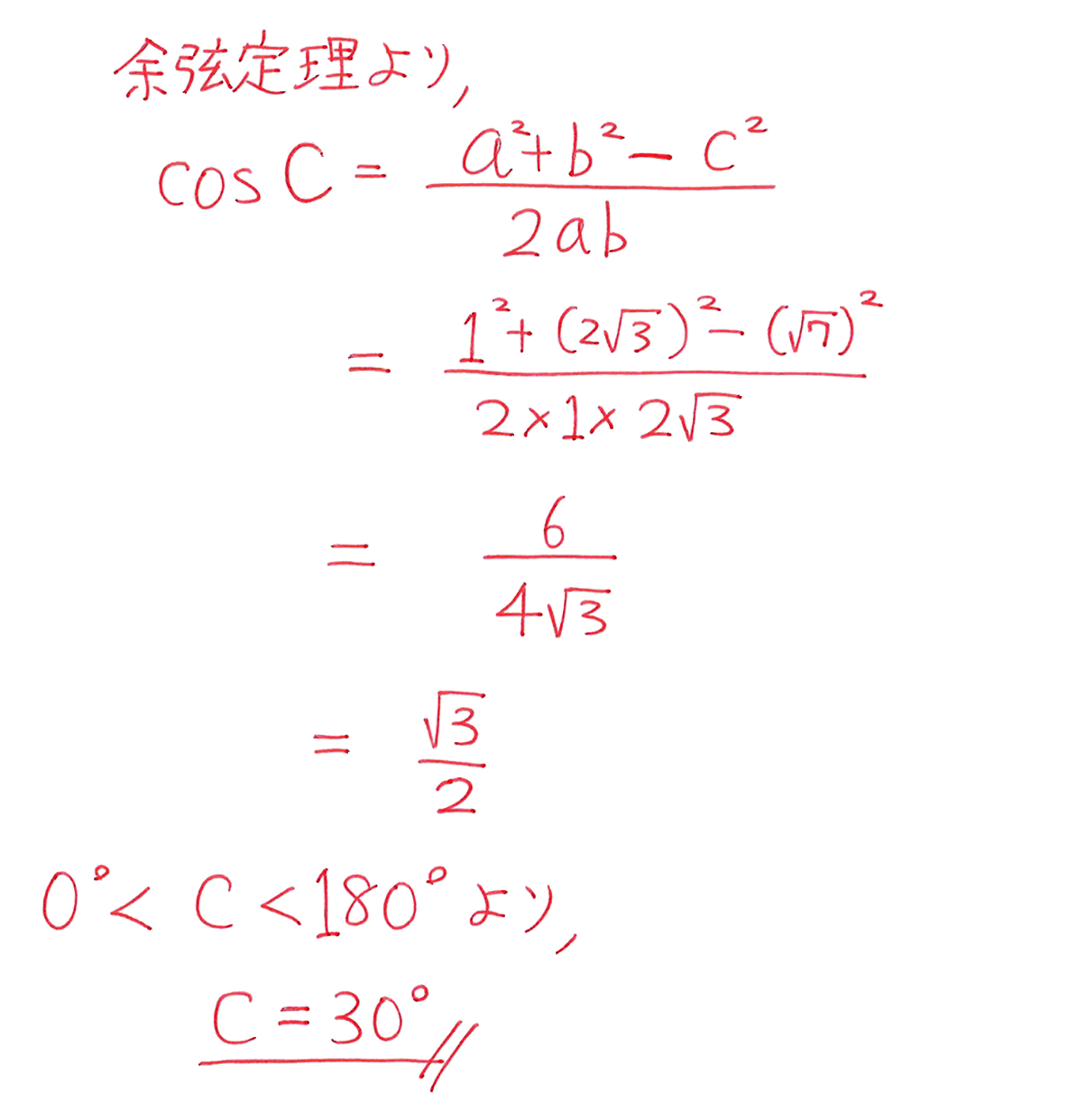 高校数学Ⅰ 三角比23 練習の答え