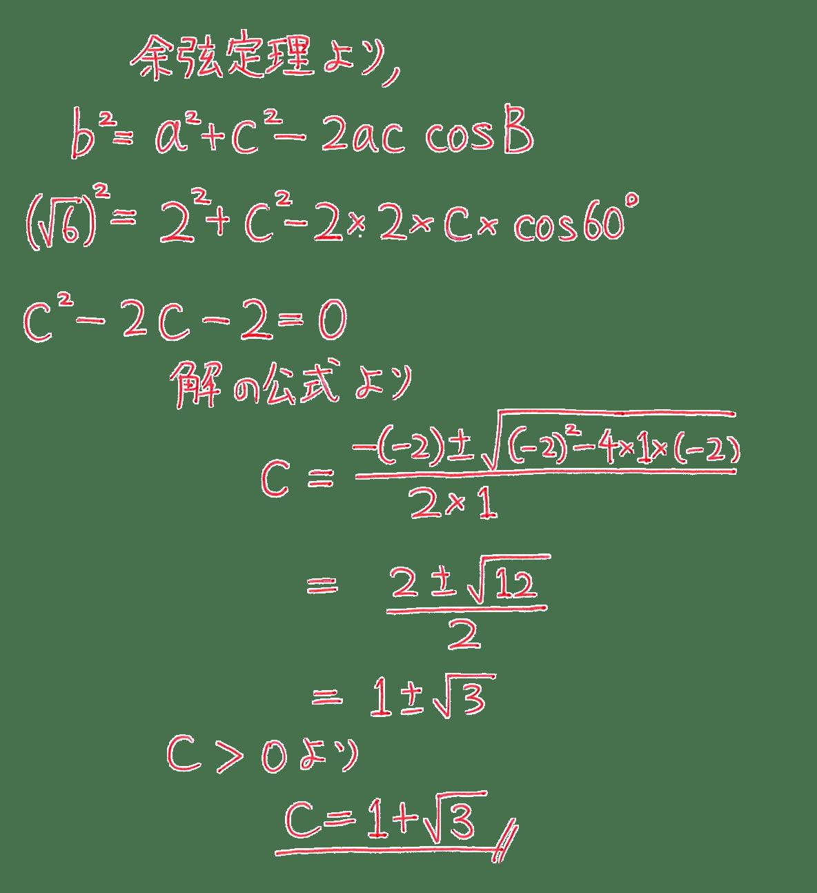 高校数学Ⅰ 三角比24 例題の答え