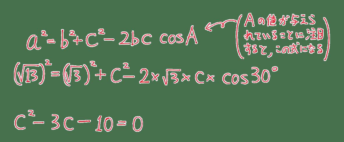 高校数学Ⅰ 三角比24 練習の答え 3行目まで