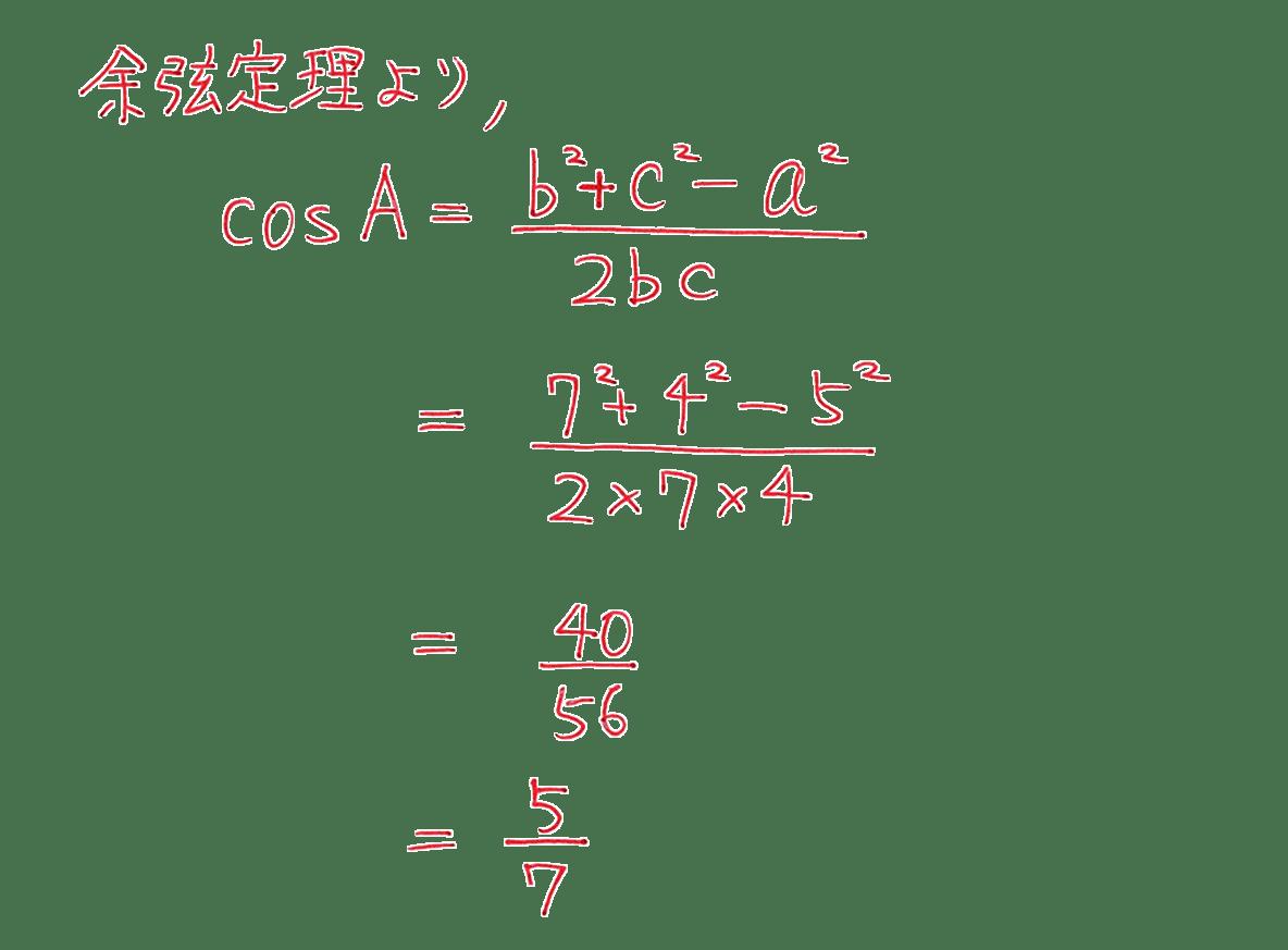高校数学Ⅰ 三角比25 練習の答えの途中 5行目まで
