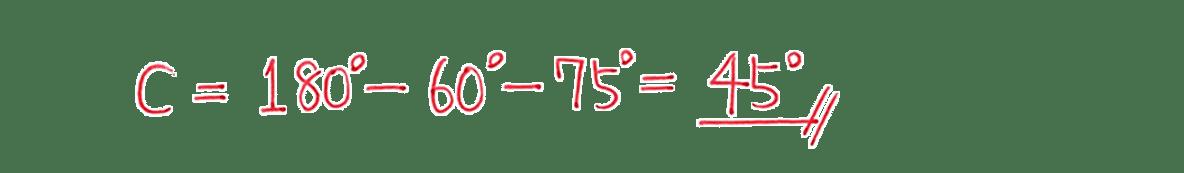 高校数学Ⅰ 三角比26 例題の答えの途中 1行目まで